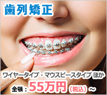 有心会矯正歯科センター