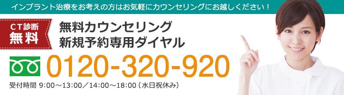 インプラント無料相談センター カウンセリング時のCT無料!