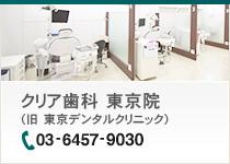 クリア歯科東京院