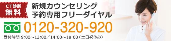 インプラント専用ダイヤル:0120-320-920